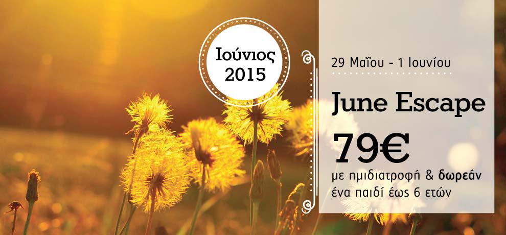 June Offer 2015