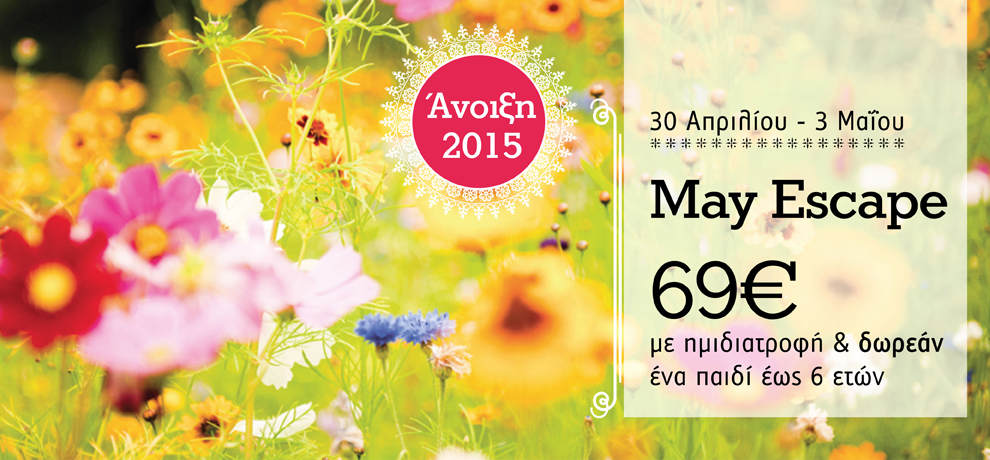 May Offer 2015